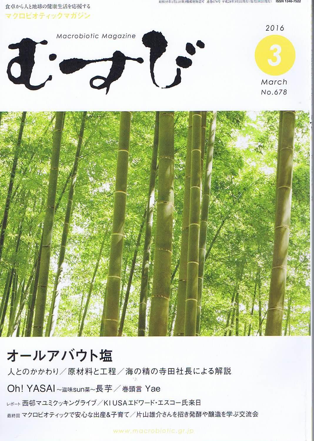 Musubi2016.3