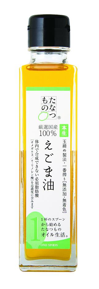 油_えごま油(本生)