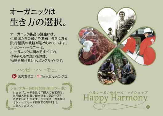 happy harmony