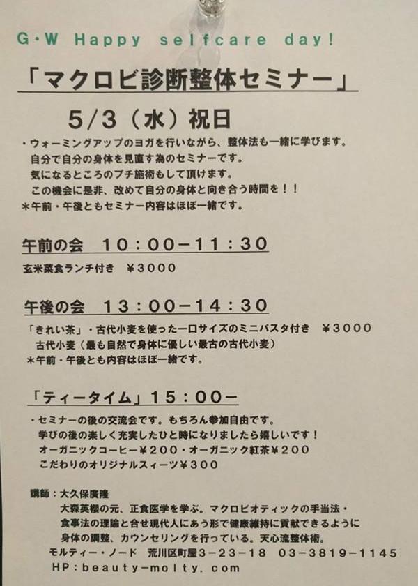 event20170503