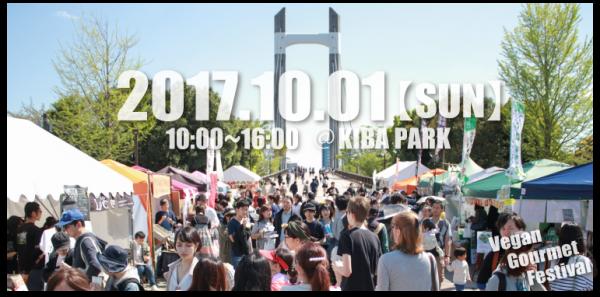 VeganFesta2017.10.1
