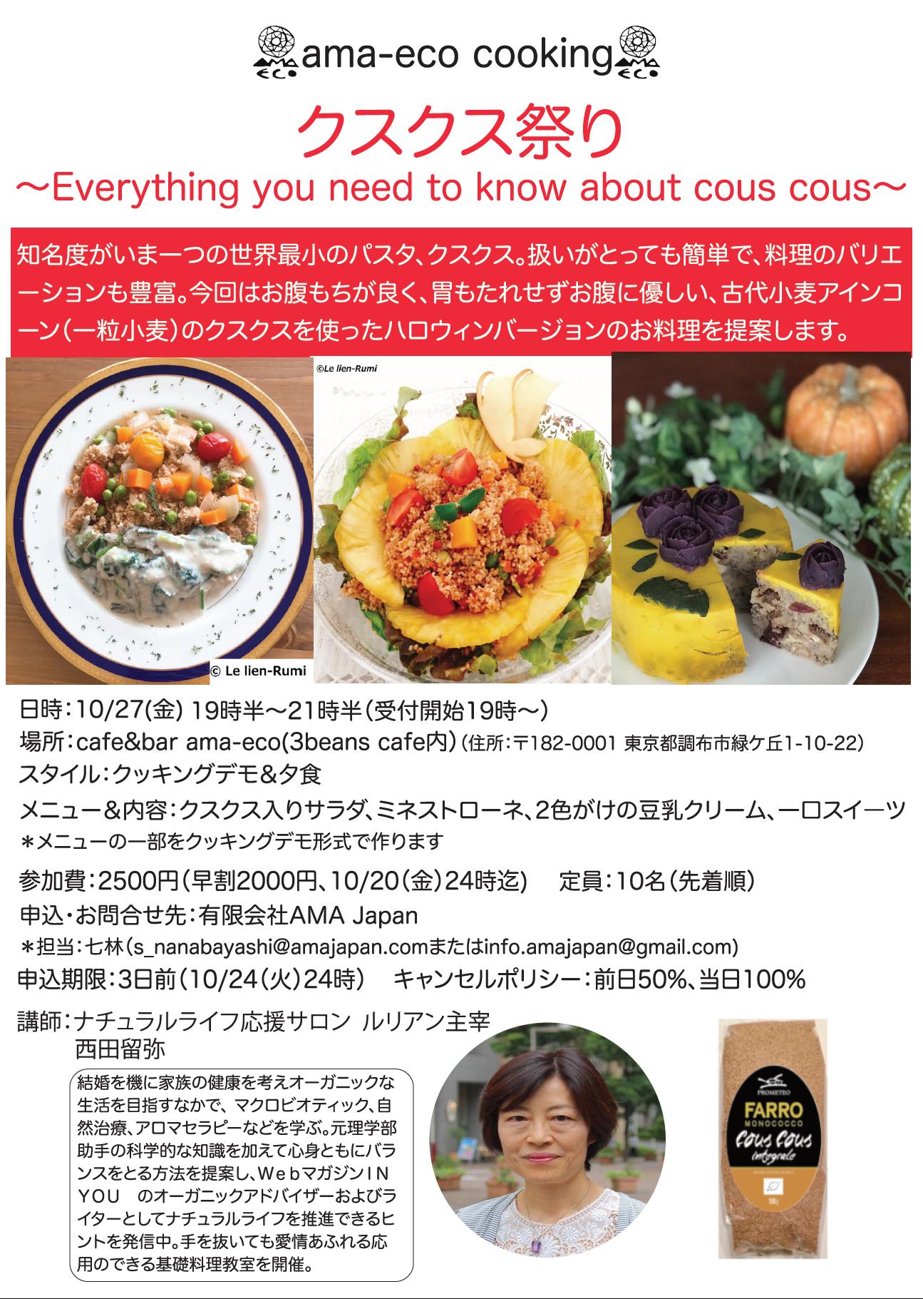ama-eco cooking クスクス祭り