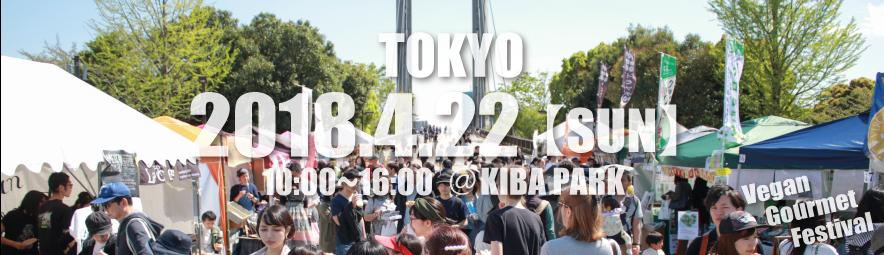 201東京トップ画像